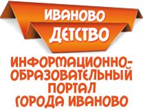 «ИВАНОВО-детство.рф»
